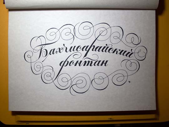 8.Calligraphy and Lettering Sketches